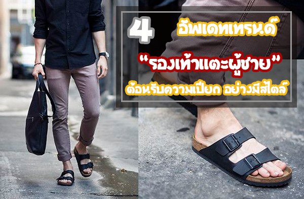 อัพเดทเทรนด์รองเท้าแตะแฟชั่นสุดเท่ห์ ตามแบบฉบับผู้ชาย ต้อนรับความเปียก อย่างมีสไตล์