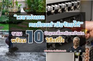 """""""เวลาฝนตก คงมีคนกำลังร้องไห้"""" รวม 10 ปัญหาสุดคุ้นเคยที่มากับหน้าฝน พร้อมวิธีแก้ไข"""
