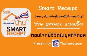 GH Bank Smart Receipt แอพพลิเคชั่น ชำระเงินกู้แบบอิเล็กทรอนิกส์ ง่าย สะดวก รวดเร็ว พร้อมตอบโจทย์ไลฟ์สไตล์ยุคดิจิตอล