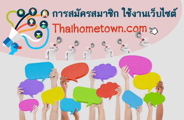 การใช้งานเว็บไซต์ Thaihometown