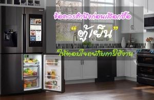 """ข้อควรคำนึงก่อนเลือกซื้อ """"ตู้เย็น"""" ให้ตอบโจทย์กับการใช้งานมากที่สุด"""