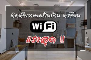 ติดเราเตอร์ในบ้าน วางตรงไหน สัญญาณ WiFi แรงส์สุด!!
