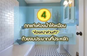 4 ทริคตกแต่งห้องน้ำให้สวยเหมือนห้องสปาส่วนตัว ด้วยงบประมาณที่ประหยัด