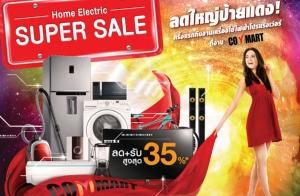 Home Electric SUPER SALE ลดใหญ่ป้ายแดง ครั้งแรกกับงานเครื่องใช้ไฟฟ้าโปรแรงเวอร์ พร้อมสิทธิ์ลดและรับสูงสุด 35%  วันนี้ - 25 มิ.ย.นี้  ที่งาน Commart ศูนย์ประชุมแห่งชาติสิริกิติ์