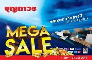 บุญถาวร จัดโปรโมชั่น Mega Sale ลดกระหน่ำกลางปี 50 แบรนด์ชั้นนำ วันนี้ – 31 ก.ค. 60