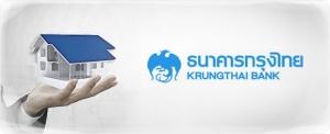 สินเชื่อบ้านกรุงไทย สินเชื่อบ้านธนาคารกรุงไทย
