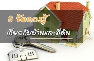8 ข้อควรรู้เกี่ยวกับราคาบ้านและที่ดิน