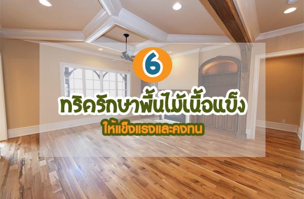 6 ทริครักษาพื้นไม้เนื้อแข็งภายในบ้าน ให้แข็งแรงและคงทน
