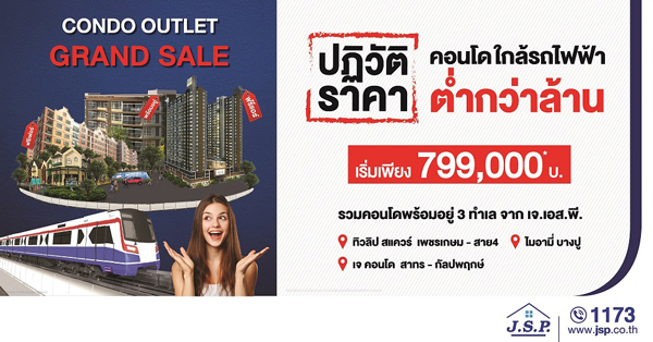 Condo Outlet Grand Sale