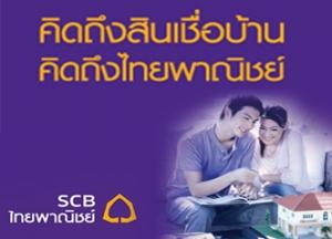 สินเชื่อเพื่อที่อยู่อาศัย (SCB New Loan) ให้วงเงินกู้สูงสุด 100% ธนาคารไทยพาณิชย์