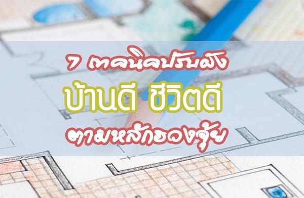 7 เทคนิคปรับผังบ้านดี ชีวิตดี ตามหลักฮวงจุ้ย