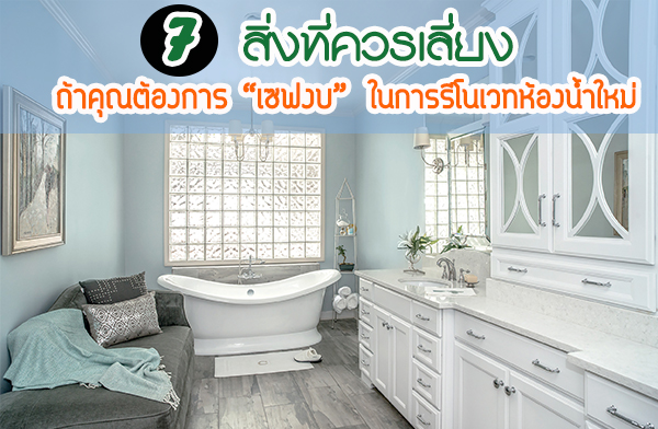 7 สิ่งที่ควรเลี่ยง ถ้าคุณต้องการเซฟงบในการรีโนเวทห้องน้ำใหม่