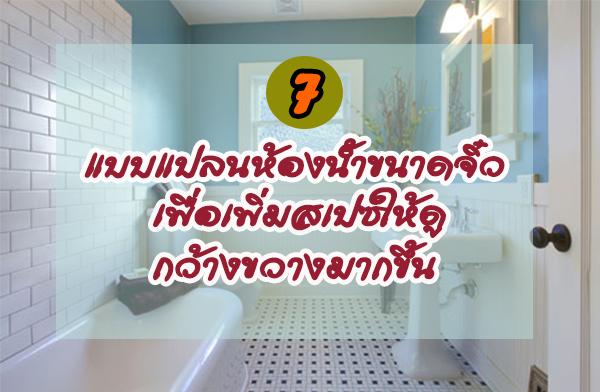 7 แบบแปลนห้องน้ำขนาดจิ๋ว และเทคนิคตกแต่งห้องน้ำเพื่อเพิ่มสเปซให้ดูกว้างขวางมากขึ้น