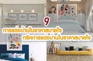 9 ทริคสำหรับการแต่งบ้านในราคาสบายใจ ที่ทำให้สวยและดูแพง