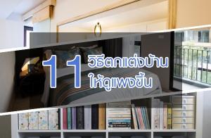 11 วิธีตกแต่งบ้าน ให้ดูแพงขึ้น แม้ไม่ใช่ปูไทย ก็ถูกใจเด็กไทย ใครๆก็ชอบ