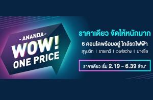 """ANANDA อัดโปรกระหน่ำ """"ANANDA WOW ! ONE PRICE"""" ขนคอนโด Ideo พร้อมอยู่ใกล้รถไฟฟ้า 6 โครงการ ในราคาเดียวเท่านั้น!!"""