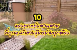 10 ของตกแต่งสวนสวย ที่ถูกหลักฮวงจุ้ยอย่างถูกต้อง