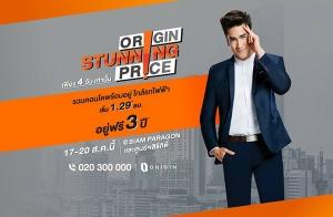 Origin Stunning Price รวมคอนโดพร้อมอยู่ใกล้รถไฟฟ้า อยู่ฟรี 3 ปี* 17 - 20 ส.ค. นี้ เพียง 4 วันเท่านั้น @ Siam Paragon และศูนย์ฯสิริกิติ์