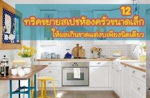 12 ทริคขยายสเปชห้องครัวขนาดเล็ก ให้ผลเกินขาดแต่งบเพียงนิดเดียว