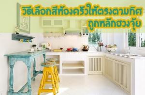 วิธีเลือกสีห้องครัวให้ตรงตามทิศ ถูกหลักฮวงจุ้ย