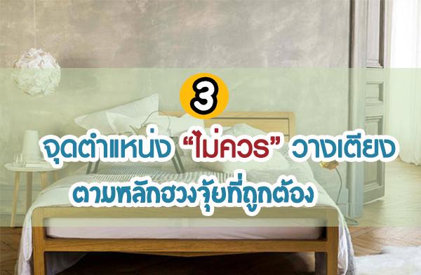 3 จุดตำแหน่ง ไม่ควร วางเตียง ตามหลักฮวงจุ้ยที่ถูกต้อง