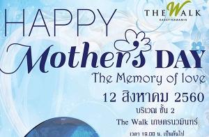 """""""ศูนย์การค้าเดอะวอล์ค """" จัดโปรโมชั่นพิเศษและกิจกรรมต้อนรับ """"วันแม่"""" ภายใต้ชื่องาน Happy Mother's Day 2017 """"The Memory of  Love"""""""