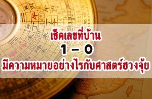 เช็คเลขที่บ้าน 1-0 มีความหมายอย่างไรกับศาสตร์ฮวงจุ้ย