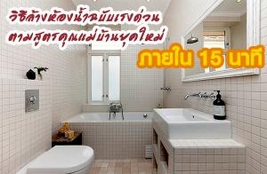 วิธีล้างห้องน้ำฉบับเรงด่วนตามสูตรคุณแม่บ้านยุคใหม่ ภายใน 15 นาที