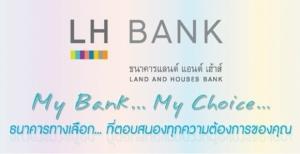 LH Bank เสนอบริการ สินเชื่อเพื่อที่อยู่อาศัย แก่ลูกค้าที่มีวัตถุประสงค์เพื่อนำไปซื้อที่อยู่อาศัย