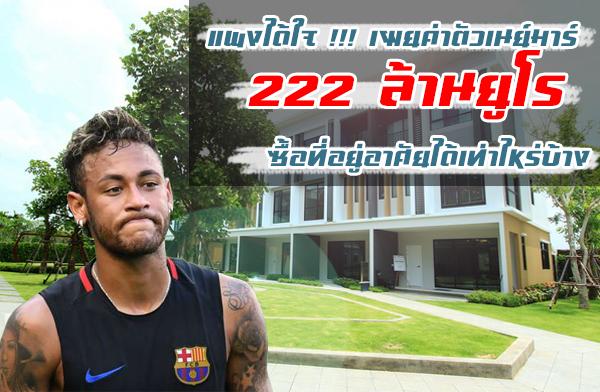 แพงได้ใจ !!! เผยค่าตัวเนย์มาร์ 222 ล้านยูโร ซื้อที่อยู่อาศัยได้เท่าไหร่บ้าง