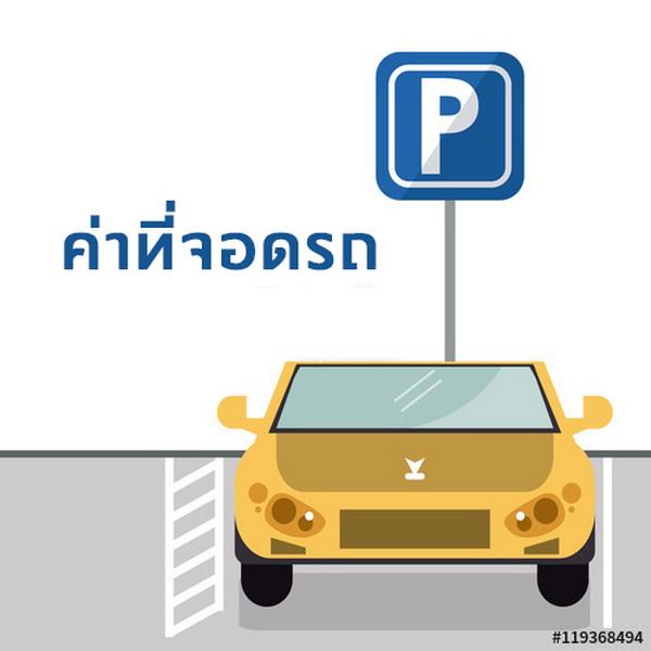 ค่าที่จอดรถ