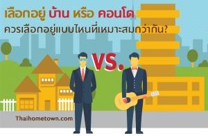 เลือกอยู่ บ้าน หรือ คอนโด ควรเลือกอยู่แบบไหนที่เหมาะสมกว่ากัน?