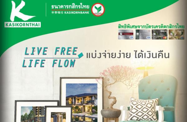 LIVE FREE LIFE FLOW