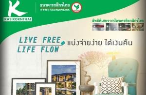 """พฤกษา จับมือ กสิกรไทย จัดแคมเปญพิเศษ """"LIVE FREE LIFE FLOW"""" แบ่งจ่าย ได้เงินคืน ผ่าน KBank Smart Pay"""