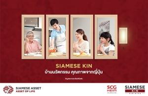 Siamese Asset จับมือกับ SCG HEIM ผู้นำการสร้างบ้านระบบโมดูล่าร์ พัฒนาบ้านนวัตกรรมโครงการ Siamese Kin บ้านเดี่ยวและทาวน์โฮม ทำเลรัชดา-รามอินทรา