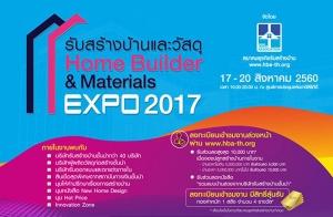 """เริ่มแล้ว! สมาคมธุรกิจรับสร้างบ้านลั่นฆ้องเปิดงานยิ่งใหญ่ของวงการธุรกิจที่อยู่อาศัย """"Home Builder & Materials Expo 2017"""""""