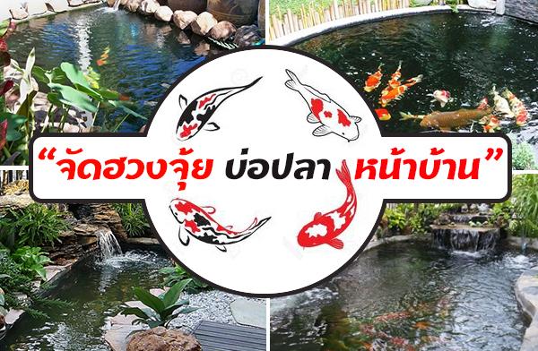 จัดฮวงจุ้ยบ่อปลาหน้าบ้าน