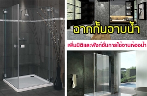 เพิ่มมิติ และฟังก์ชั่นการใช้งานให้กับห้องน้ำ ด้วยการกั้นโซนอาบน้ำ