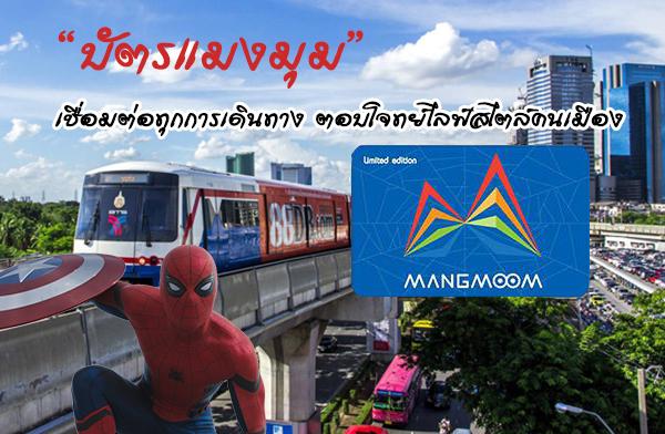 บัตรแมงมุม อำนวยความสะดวกทุกการเดินทางของคนไทย
