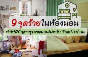 9 จุดร้ายในห้องนอน ทำให้มีปัญหาสุขภาพนอนไม่หลับ รีบแก้ไขด่วน!!