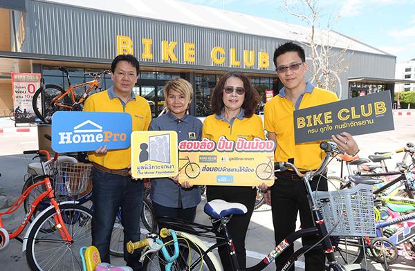 โฮมโปร ส่งมอบจักรยานให้กับมูลนิธิกระจกเงา ในโครงการบริจาคจักรยาน สองล้อ ปั่น ปันน้อง