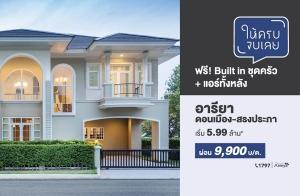 """บ้านเดี่ยวหลังใหญ่ ใกล้สนามบิน """"อารียา ดอนเมือง-สรงประภา"""" 4 นอน ฟรี Built in ชุดครัว+แอร์ทั้งหลัง เริ่ม 5.99 ล้าน* ผ่อนแค่ 9,900 บ./ด."""