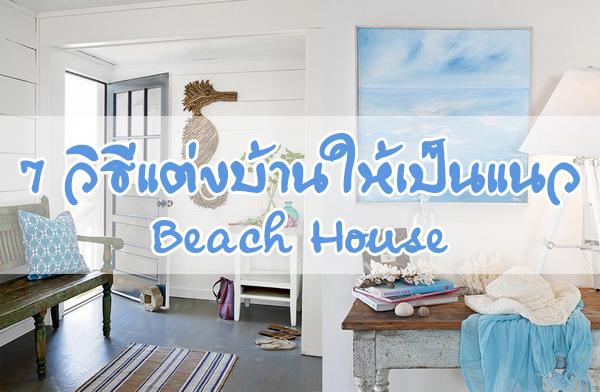ทะเลไทย ไม่ไปก็ยกมา 7 วิธีแต่งบ้านให้เป็นแนว Beach House
