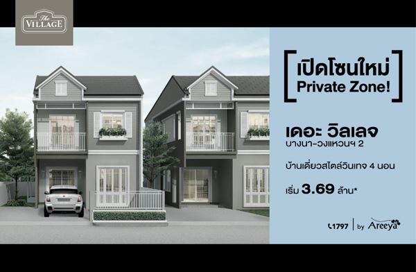 อารียา พร็อพเพอร์ตี้ เปิดบ้านโซนใหม่ Private Zone เดอะ วิลเลจ บางนา-วงแหวนฯ 2 ราคาเริ่ม 3.69 ล้านบาท