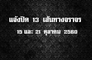 กทม. แจ้งปิดเส้นทางการจราจรจำนวน 13 เส้นทาง รับงานซ้อมใหญ่พระราชพิธีพระเพลิงพระบรมศพ 15 และ 21 ต.ค.นี้