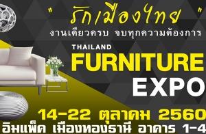 """""""ไทยแลนด์ FURNITURE EXPO"""" คอนเซ็ปต์ งานเดียวครบ จบทุกความต้องการ พบเฟอร์นิเจอร์ดี มีคุณภาพจากบริษัทชั้นนำทั่วฟ้าเมืองไทย 14-22 ต.ค.นี้ ณ อิมแพ็ค เมืองทองธานี"""