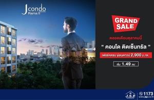"""J Condo พระราม 2"" คอนโดเฟอร์ฯ ครบ ติดเซ็นทรัล Grand Sale ตลอดเดือนตุลาคมนี้ เริ่ม 1.49 ลบ.* ผ่อนดาวน์ 2,900 บ./ด.*"