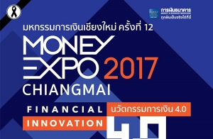 """Money Expo 2017"" อัดแคมเปญส่งท้ายปี กระตุ้นเศรษฐกิจภาคเหนือ พบสินเชื่อกู้บ้านดอกเบี้ยต่ำและโปรโมชั่นอื่นๆ จากสถาบันทางการเงินชั้นนำ 10-12 พ.ย.นี้ @เซ็นทรัลพลาซา เชียงใหม่ แอร์พอร์ต"