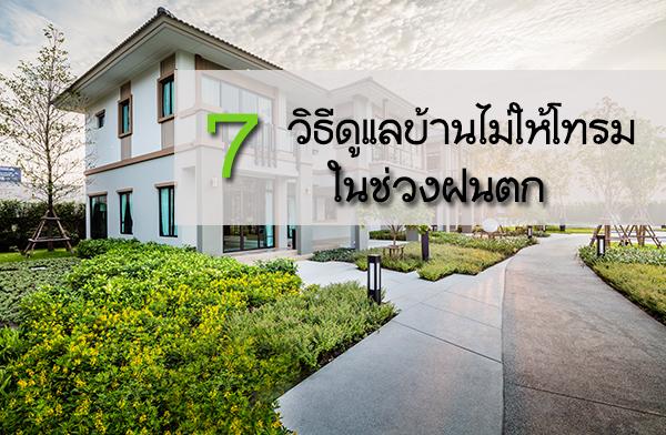 7 วิธีดูแลบ้านไม่ให้โทรมในช่วงฝนตก