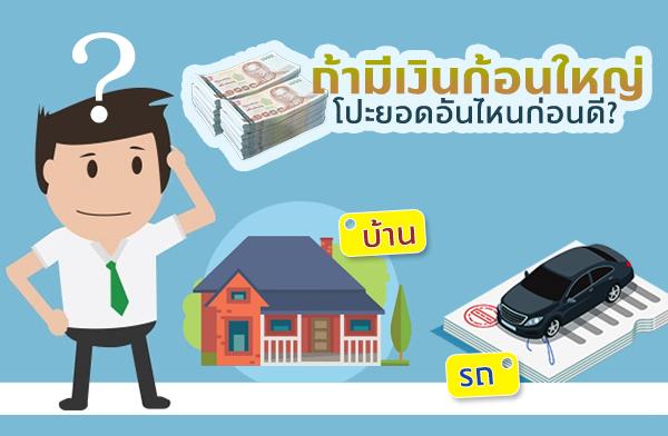 ถ้ามีเงินก้อนใหญ่ หนี้บ้าน กับหนี้รถ เลือกโปะอันไหนก่อนดี